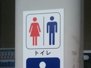 道の駅トイレ