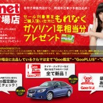 Goo-net楽天市場店